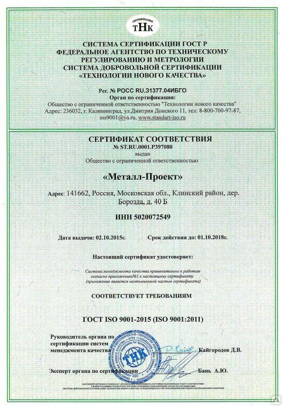 купить сертификат ИСО 9001 2008 в Новокуйбышевске