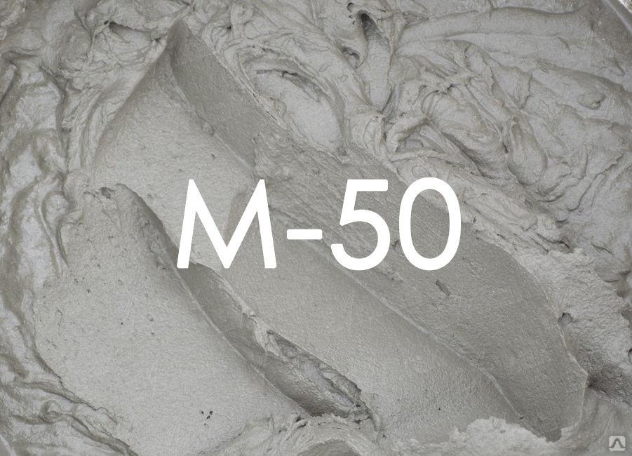 Раствор готовый кладочный цементный марка 50 цена керамзитобетон в 800